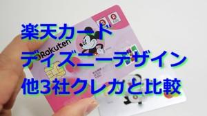 楽天カード ディズニーデザイン