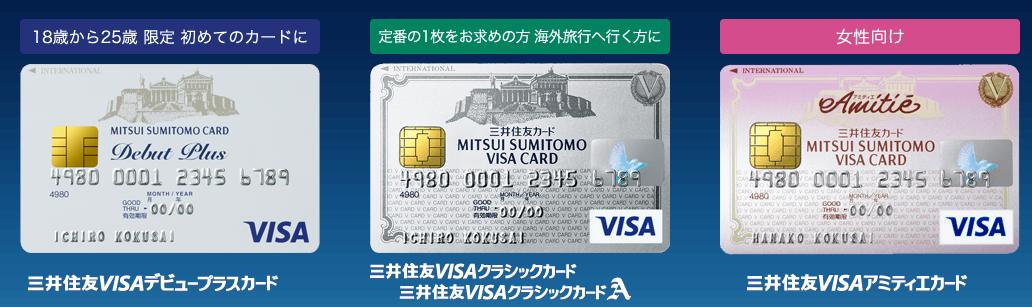 三井住友VISAカード 3種類