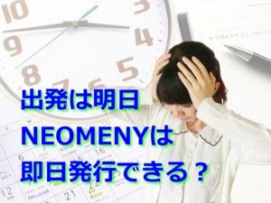 ネオマネー 即日発行