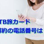 JTB旅カード 解約