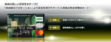 ハマカード 横浜インビテーションカード 海外旅行