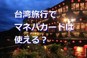 マネパカード 台湾旅行