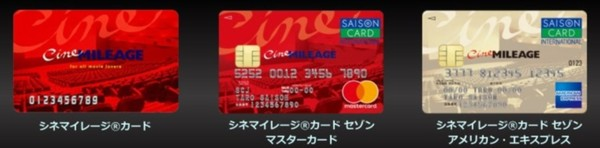 シネマイレージカードは3種類