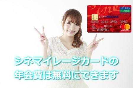シネマイレージカード年会費は無料にできる