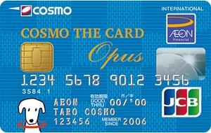 コスモザカードオーパスの券面デザイン