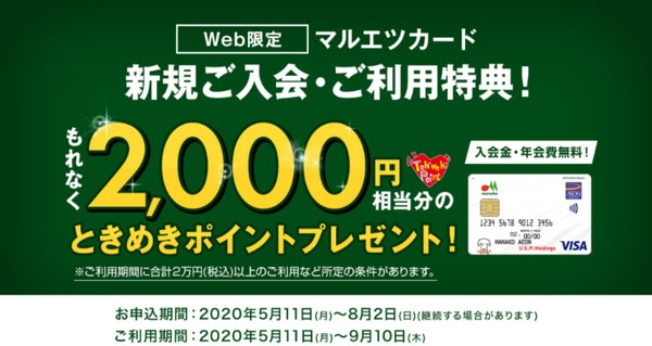 マルエツカードの入会キャンペーン